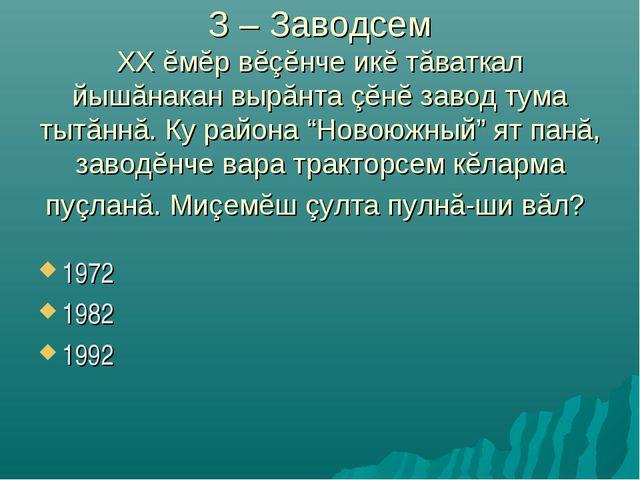 З – Заводсем XX ĕмĕр вĕçĕнче икĕ тăваткал йышăнакан вырăнта çĕнĕ завод тума т...