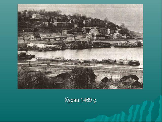 Хурав:1469 ç.