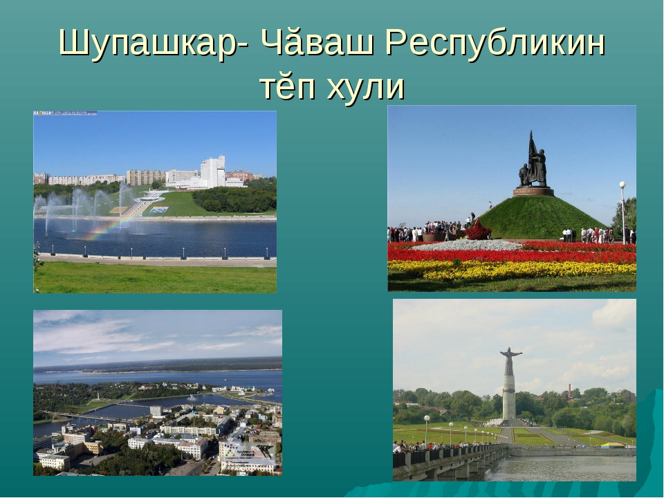 Шупашкар- Чăваш Республикин тĕп хули