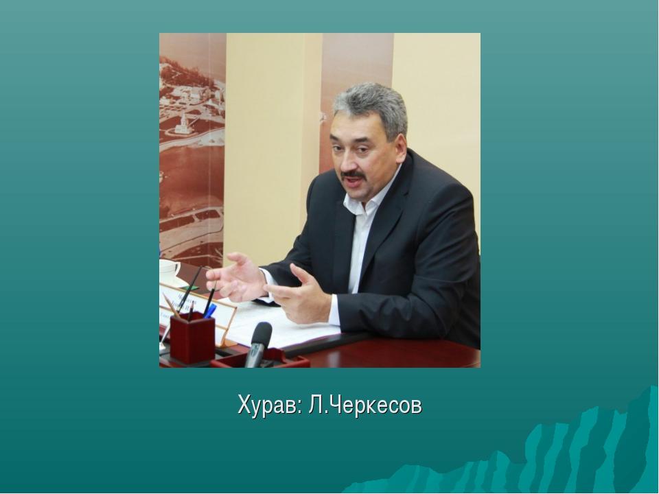 Хурав: Л.Черкесов
