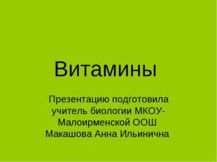 Витамины Презентацию подготовила учитель биологии МКОУ- Малоирменской ООШ Мак