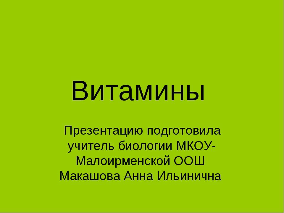 Витамины Презентацию подготовила учитель биологии МКОУ- Малоирменской ООШ Мак...