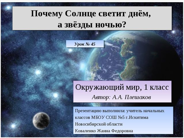 Почему Солнце светит днём, а звёзды ночью? Окружающий мир, 1 класс Автор: А.А...