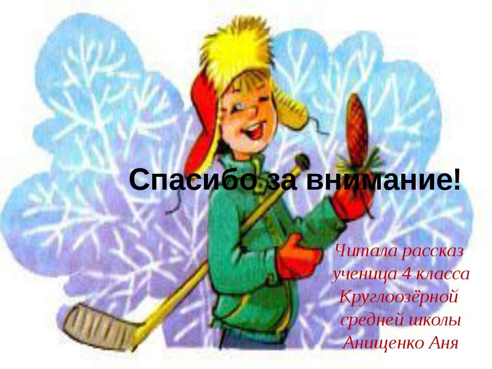 Читала рассказ ученица 4 класса Круглоозёрной средней школы Анищенко Аня Спас...