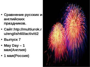 Сравнение русских и английских праздников. Сайт:htp://multiurok.ru/english60