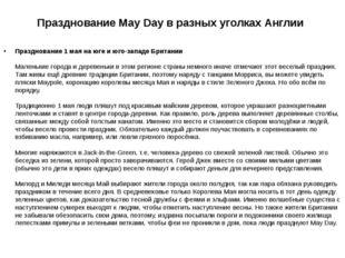 Празднование May Day в разных уголках Англии Празднование 1 мая на юге и юго-