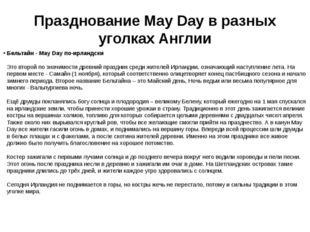 Празднование May Day в разных уголках Англии Бельтайн - May Day по-ирландски