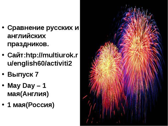 Сравнение русских и английских праздников. Сайт:htp://multiurok.ru/english60...