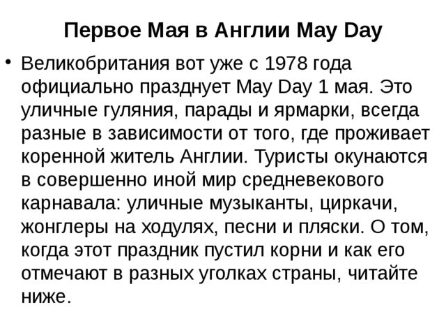 Первое Мая в Англии May Day Великобритания вот уже с 1978 года официально пра...