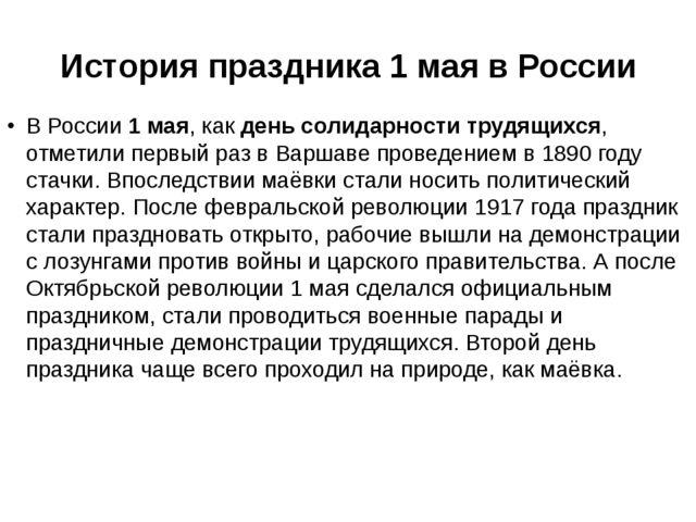 История праздника 1 мая в России В России1 мая, какдень солидарности трудящ...