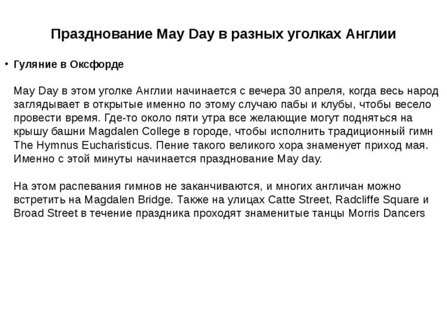 Празднование May Day в разных уголках Англии Гуляние в Оксфорде May Day в эт...