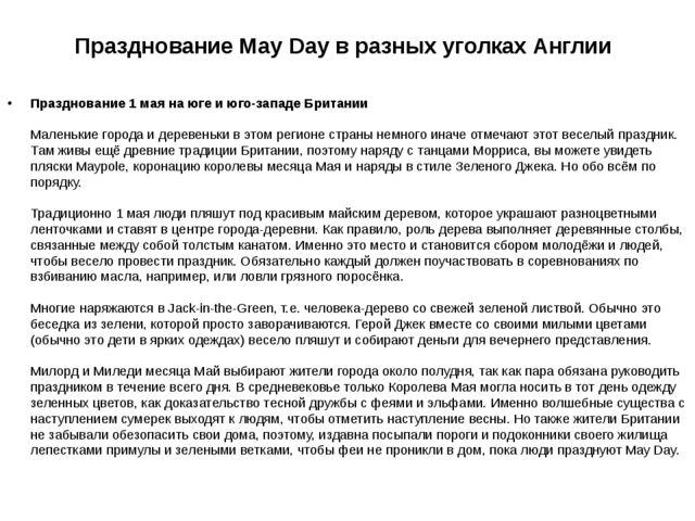 Празднование May Day в разных уголках Англии Празднование 1 мая на юге и юго-...