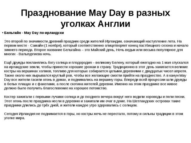 Празднование May Day в разных уголках Англии Бельтайн - May Day по-ирландски...