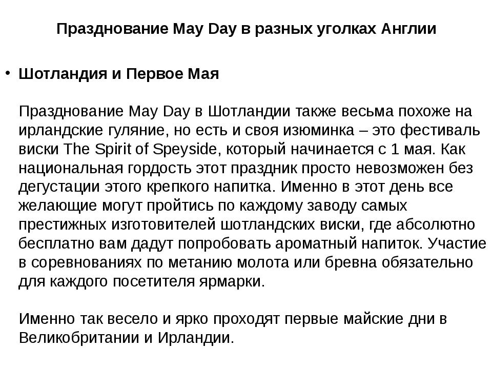 Празднование May Day в разных уголках Англии Шотландия и Первое Мая Празднов...