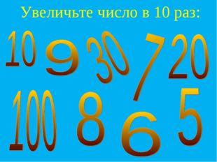Увеличьте число в 10 раз: