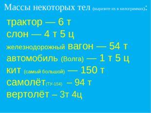 трактор — 6 т слон — 4 т 5 ц железнодорожный вагон — 54 т автомобиль (Волга)