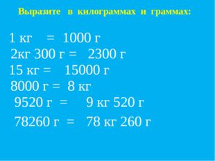 Выразите в килограммах и граммах: 1 кг = 1000 г 2кг 300 г = 15 кг = 8000 г =