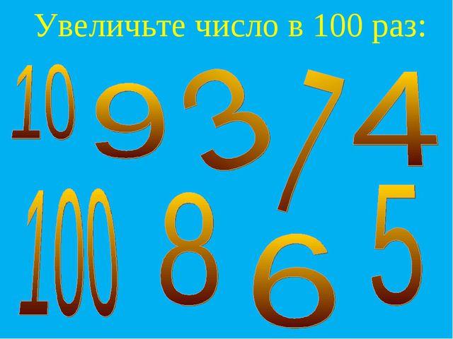 Увеличьте число в 100 раз: