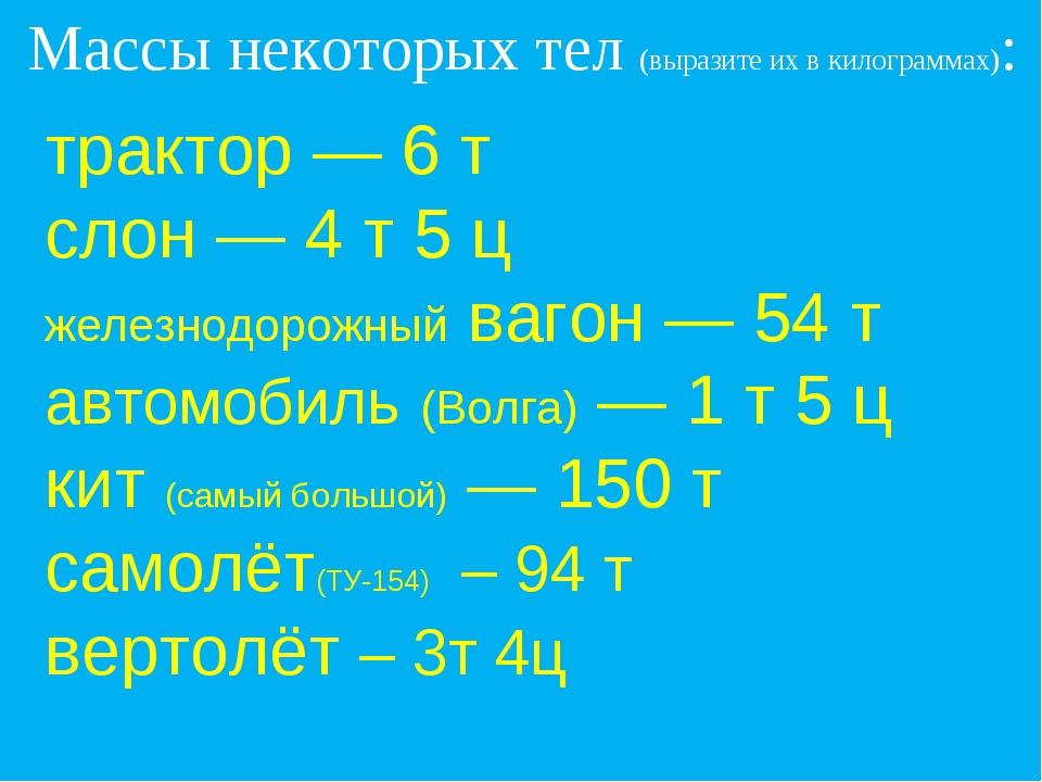 трактор — 6 т слон — 4 т 5 ц железнодорожный вагон — 54 т автомобиль (Волга)...