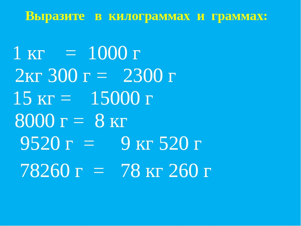 Выразите в килограммах и граммах: 1 кг = 1000 г 2кг 300 г = 15 кг = 8000 г =...