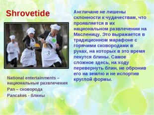 Shrovetide National entertainments – национальные развлечения Pan – сковорода