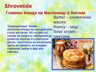 Shrovetide Главное блюдо на Масленицу в Англии Традиционные блины - желанное