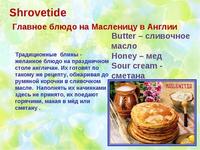 Shrovetide Главное блюдо на Масленицу в Англии Традиционные блины - желанное...