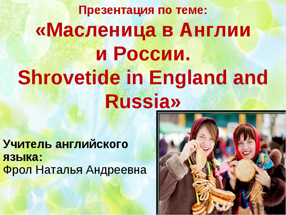 Презентация по теме: «Масленица в Англии иРоссии. Shrovetide in England and...