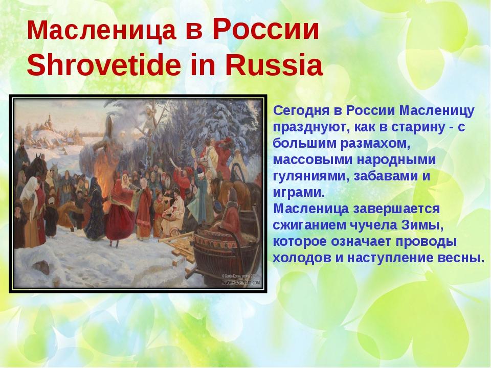 Масленица в России Shrovetide in Russia Сегодня в России Масленицу празднуют,...