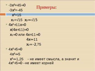 -3x²+45=0 -3x²=-45 x²=15 x₁=√15 x₂=-√15 4x²+11x=0 x(4x+11)=0 x₁=0 или 4x+11=0