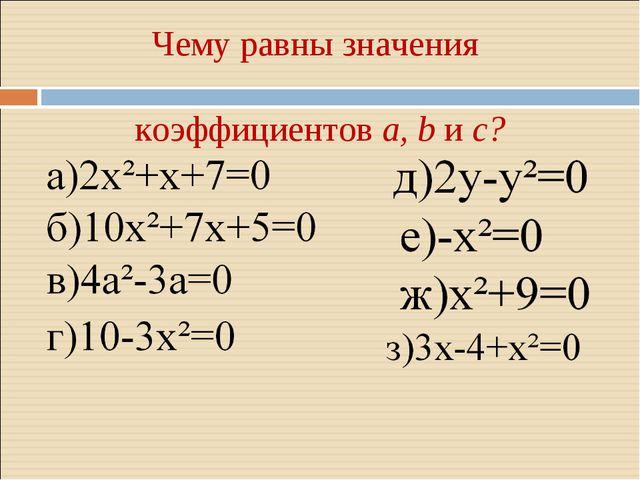 Чему равны значения коэффициентов a, b и c?