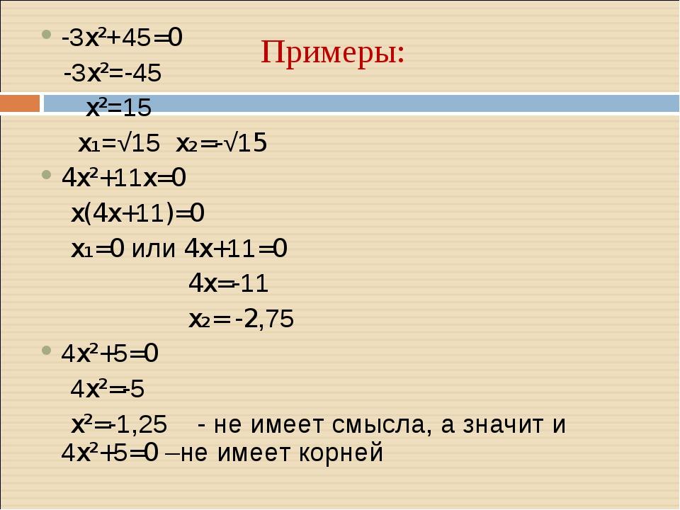 -3x²+45=0 -3x²=-45 x²=15 x₁=√15 x₂=-√15 4x²+11x=0 x(4x+11)=0 x₁=0 или 4x+11=0...
