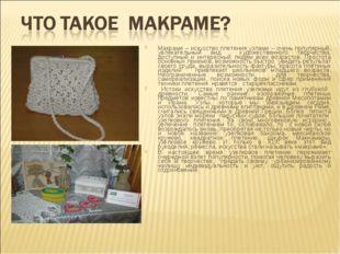 Макраме – искусство плетения узлами – очень популярный, увлекательный вид худ