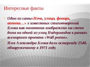 Интересные факты Одно из самы«Ночь, улица, фонарь, аптека…» х известных стихо