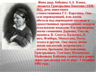 Жена деда, бабушка А.А. Блока, Елизавета Григорьевна Бекетова (1836-1902), д