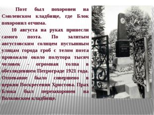 Поэт был похоронен на Смоленском кладбище, где Блок похоронил отчима. 10 авг