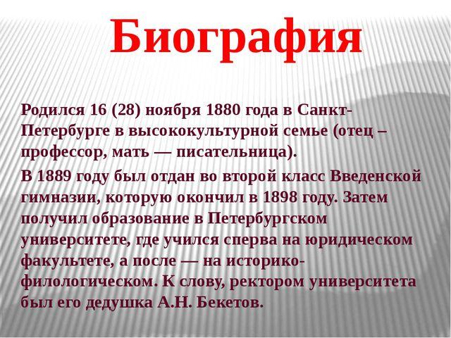 Родился 16 (28) ноября 1880 года в Санкт-Петербурге в высококультурной семье...