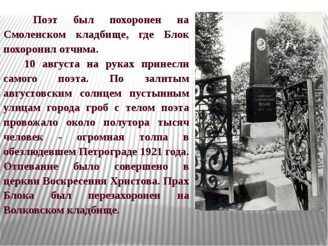 Поэт был похоронен на Смоленском кладбище, где Блок похоронил отчима. 10 авг...