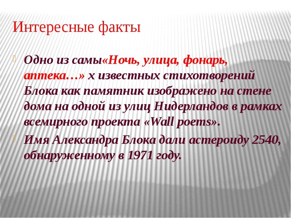 Интересные факты Одно из самы«Ночь, улица, фонарь, аптека…» х известных стихо...