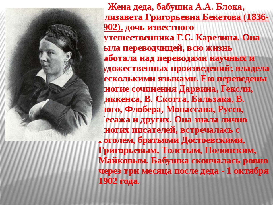 Жена деда, бабушка А.А. Блока, Елизавета Григорьевна Бекетова (1836-1902), д...
