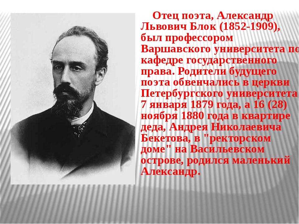 Отец поэта, Александр Львович Блок (1852-1909), был профессором Варшавского...