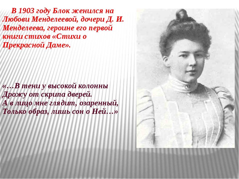 В 1903 году Блок женился на Любови Менделеевой, дочери Д. И. Менделеева, гер...