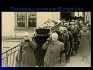 Похороны генерала Ватутина