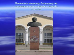 Памятник генералу Ватутину на привокзальной площади в городе Валуйки