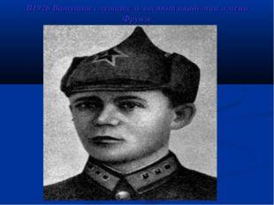 В1926 Ватутин слушатель военной академии имени Фрунзе