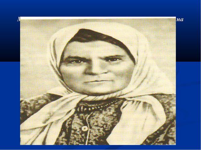 Мать Николая Ватутина- Вера Ефимовна Ватутина