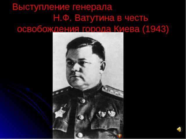 Выступление генерала Н.Ф. Ватутина в честь освобождения города Киева (1943)