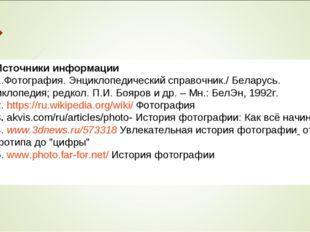 Источники информации 1.Фотография. Энциклопедический справочник./ Беларусь. Э