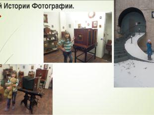 Музей Истории Фотографии.