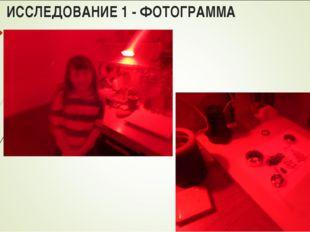 ИССЛЕДОВАНИЕ 1 - ФОТОГРАММА 1